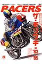 RACERS(volume 20)