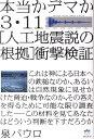 3・11「人工地震説の根拠」衝撃検証 本当かデマか (超☆はらはら) [ 泉パウロ ]