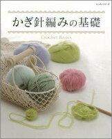 【バーゲン本】かぎ針編みの基礎
