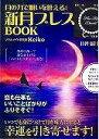 【バーゲン本】月の力で願いを叶える!新月ブレスBOOK [ Keiko ]