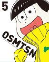 おそ松さん第2期 第5松 DVD [ 櫻井孝宏 ]