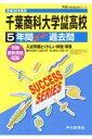 千葉商科大学付属高等学校(平成30年度用) 5年間スーパー過去問 (声教の高校過去問シリーズ)