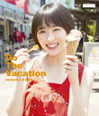 Do The Vacation【Blu-ray】 [ 工藤遥 ]