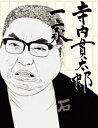 寺内貫太郎一家 BOX2 [ 小林亜星 ]