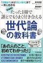 日本初!たった1冊で誰とでもうまく付き合える世代論の教科書 [ 阪本節郎 ]