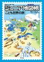 ジュニア地図帳 こども世界の旅 新訂第7版 高木 実