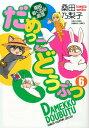だめっこどうぶつ(6) 桑田着ぐるみ劇場 (バンブーコミックス)