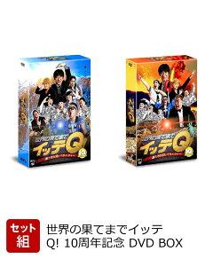 【セット組】世界の果てまでイッテQ! 10周年記念 DVD BOX-BLUE & RED