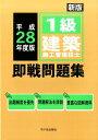 1級建築施工管理技士即戦問題集(平成28年度版)新版 [ 前島健 ]