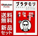 ブラタモリ 1-6巻セット [ NHK「ブラタモリ」制作班 ]