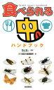 食べられる虫ハンドブック [ 21世紀の食調査班 ]