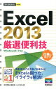 Excel 2013厳選便利技 (今すぐ使えるかんたんmini) [ 技術評論社 ]
