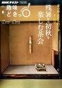 茶の湯武者小路千家 残暑から初秋を楽しむ茶会 (NHK趣味どきっ!) - 楽天ブックス