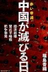 赤い帝国・中国が滅びる日 経済崩壊・習近平暗殺・戦争勃発 [ 福島香織 ]