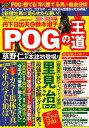 丹下日出夫と鈴木淑子POGの王道2018-2019年版 [ 双葉社 ]