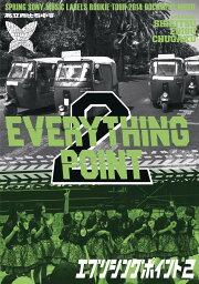 <strong>私立恵比寿中学</strong> スプリングソニー・ミュージックレーベルズルーキーツアー2014 ドキュメントムービー EVERYTHING POINT2 [ <strong>私立恵比寿中学</strong> ]