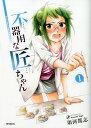 不器用な匠ちゃん(1) (MFコミックス フラッパーシリーズ) [ 須河篤志 ]