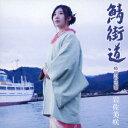 鯖街道(特別記念盤) (初回限定盤 CD+DVD) [ 岩佐美咲 ]