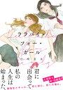ララバイ・フォー・ガール (フィールコミックス) [ 松崎夏未 ]