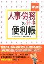 人事・労務の仕事便利帳第5版 [ 高橋美智恵 ]