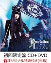 【楽天ブックス限定先着特典】Revolution 【re:i】 (初回限定盤 CD+DVD) (ブロマイド付き) [ 喜多村英梨 ]