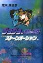 ジョジョの奇妙な冒険(48) ストーンオーシャン 9 (集英社文庫) 荒木飛呂彦