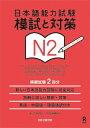 日本語能力試験模試と対策N2 [ 新JLPT研究会 ]