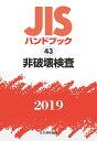 JISハンドブック 非破壊検査(43 2019) 日本規格協会
