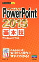 PowerPoint 2013基本技 (今すぐ使えるかんたんmini) [ 稲村暢子 ]