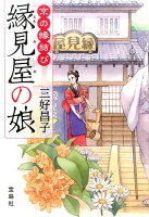京の縁結び縁見屋の娘