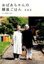 おばあちゃんの精進ごはん(その2) (momo book) [ iori曉美と五月 ]