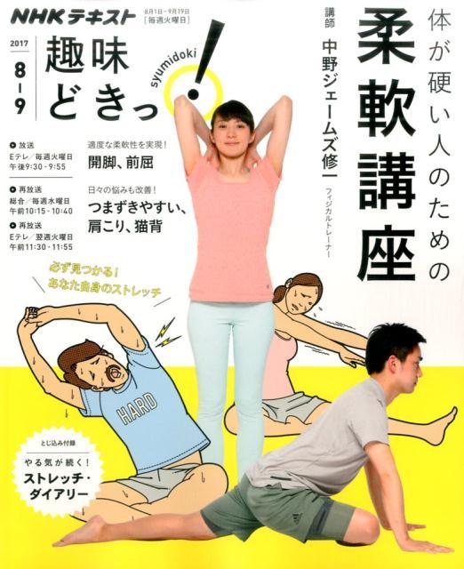 体が硬い人のための柔軟講座(NHK趣味どきっ)[中野ジェームズ修一]