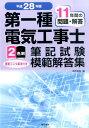第一種電気工事士筆記試験模範解答集 平成28年版 11年間の問題・解答 2色刷 [ 電気書院 ]