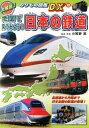 地図で見てみよう!日本の鉄道 (大解説!のりもの図鑑DX) [ 小賀野実 ]