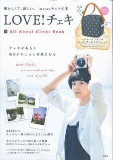 LOVE!チェキ All About Cheki Book ([バラエティ])