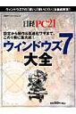 ウィンドウズ7大全(仮) [ 日経PC21編集部 ]