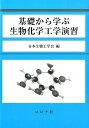 基礎から学ぶ生物化学工学演習 [ 日本生物工学会 ]