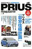 PRIUS magazine(vol.3)