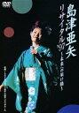 島津亜矢 リサイタル '97 〜未来への架け橋〜 [ 島津亜矢 ]