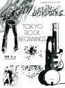 TOKYO ROCK BEGINNINGS [ 君塚 太 ]
