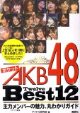掌上AKB48的Best12(十二)[ポケットAKB48 Best12(Twelve) [ アイドル研究会(鹿砦社内) ]]