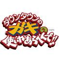 ダウンタウンのガキの使いやあらへんで!! 〜ブルーレイシリーズ9〜ガキの使い名作選(仮)【Blu-ray】 [ ダウンタウン ]