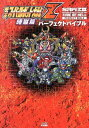 第3次スーパーロボット大戦Z時獄篇パーフェクトバイブル [ ファミ通編集部 ]