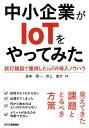 中小企業がIoTをやってみた 試行錯誤で獲得したIoTの導入ノウハウ [ 岩本 晃一 ]