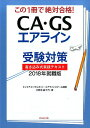 CA・GSエアライン受験対策書き込み式実践テキスト(2018年就職版) [ 木野本美千代 ]