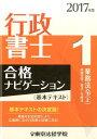 行政書士合格ナビゲーション基本テキスト(2017年版 1) [ 東京法経学院 ]