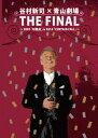 谷村新司×青山劇場 THE FINAL 〜 2003 「句読点」 & 2014 「CURTAIN CALL」 〜【Blu-ray】 [ 谷村新司 ]