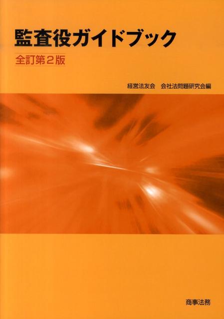 監査役ガイドブック全訂第2版 [ 経営法友会 ]の商品画像