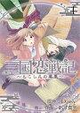 三国恋戦記?とこしえの華墨?(1) (マッグガーデンコミックス アヴァルスシリーズ) [ Daisy