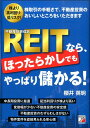 REITなら、ほったらかしでもやっぱり儲かる! 株取引の手軽さで、不動産投資のおいしいところをいた (Asuka business & language book) [ 櫻井英明 ]
